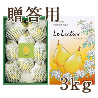 【贈答用】ル・レクチェ 3kg(7~10玉)
