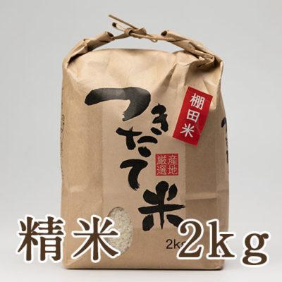 魚沼産コシヒカリ(棚田栽培)精米2kg