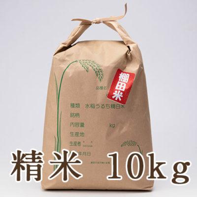 魚沼産コシヒカリ(棚田栽培)精米10kg