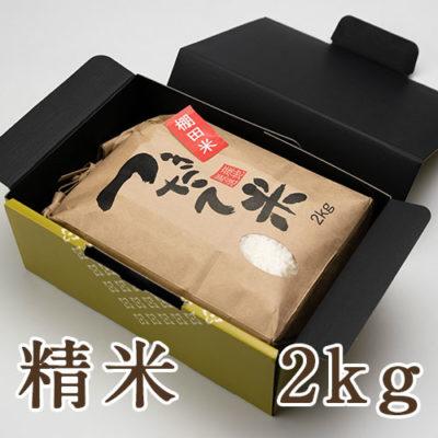 【贈答用】魚沼産コシヒカリ(棚田栽培)精米2kg