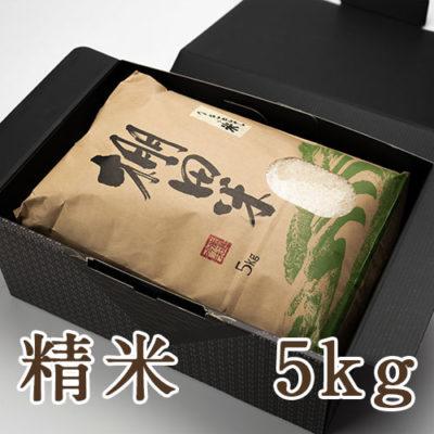 【贈答用】魚沼産コシヒカリ(棚田栽培)精米5kg