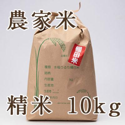 魚沼産コシヒカリ(棚田栽培)農家米 精米10kg