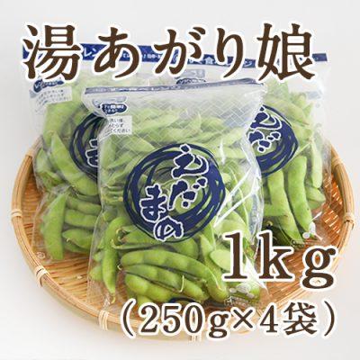 湯あがり娘1kg(250g×4袋)