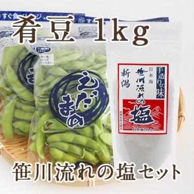 肴豆1kg(250g×4袋)と笹川流れの塩セット