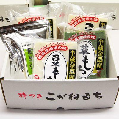 【白2袋・草1袋・豆1袋 】杵つき餅 詰め合わせ 2kg(きなこ付)