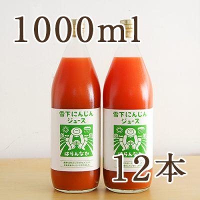 雪下にんじんジュース 1000ml×12本