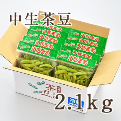中生茶豆 2.1kg