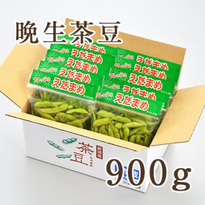 晩生茶豆 900g