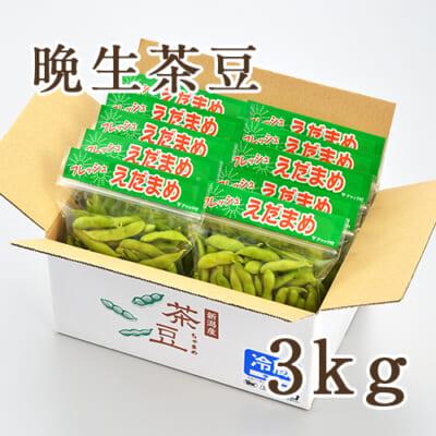 晩生茶豆 3kg
