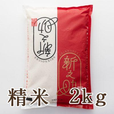 糸魚川 早川産 新之助 精米 2kg