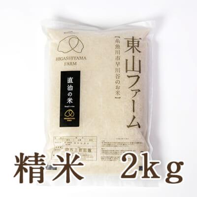 早川産コシヒカリ「直治の米」(特別栽培・従来品種)精米2kg