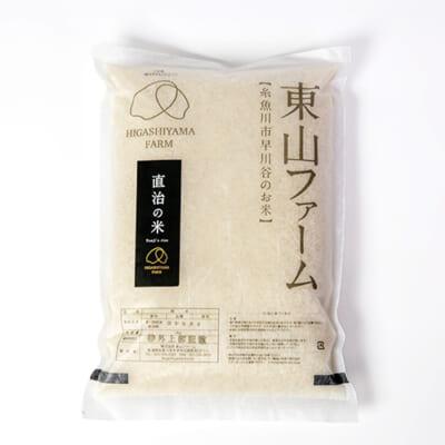 令和2年度米 早川産コシヒカリ「直治の米」(特別栽培・従来品種)