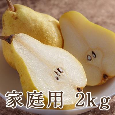 家庭用ル・レクチェ2kg(5~7玉)