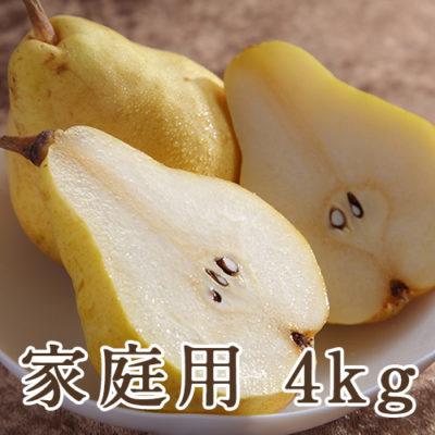 家庭用ル・レクチェ4kg(9~12玉)