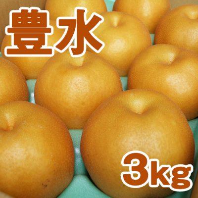 豊水3kg(6~8個入り)