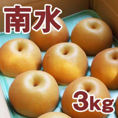 南水3kg(6~8個入り)