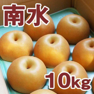 南水10kg(20~28個入り)