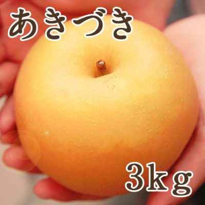 あきづき3kg(6~8個入り)
