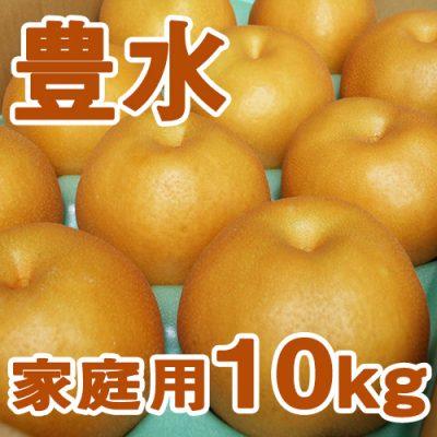 家庭用 豊水10kg(20~28個入り)