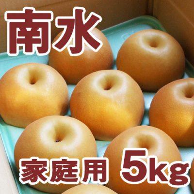 家庭用 南水5kg(10~14個入り)