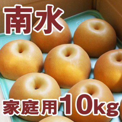 家庭用 南水10kg(20~28個入り)