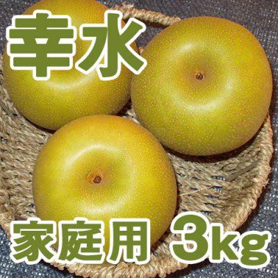 家庭用 幸水3kg(6~8個入り)