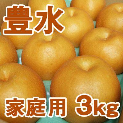家庭用 豊水3kg(6~8個入り)