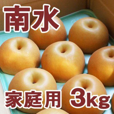 家庭用 南水3kg(6~8個入り)