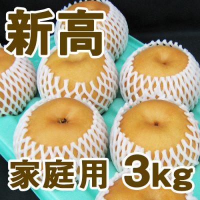 家庭用 新高3kg(5~6個入り)