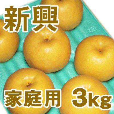 家庭用 新興3kg(5~8個入り)