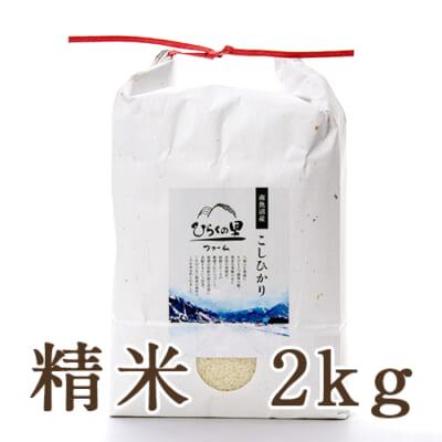 南魚沼産コシヒカリ(特別栽培米)精米2kg