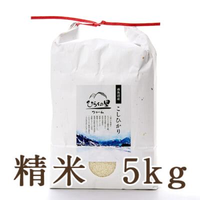 南魚沼産コシヒカリ(特別栽培米)精米5kg