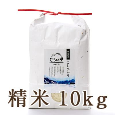 南魚沼産コシヒカリ(特別栽培米)精米10kg