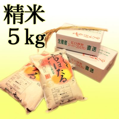 新潟産コシヒカリ 雪ほたる(特別栽培米)精米5kg