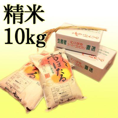 新潟産コシヒカリ 雪ほたる(特別栽培米)精米10kg