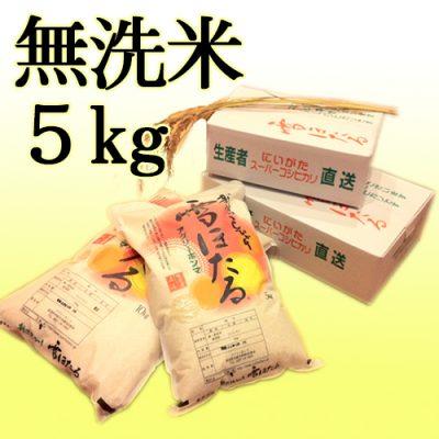 新潟産コシヒカリ 雪ほたる(特別栽培米)無洗米5kg