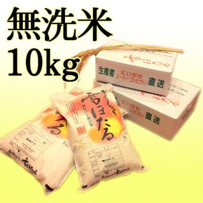新潟産コシヒカリ 雪ほたる(特別栽培米)無洗米10kg