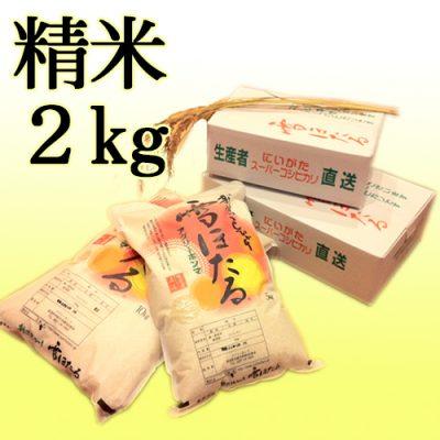 新潟産コシヒカリ 雪ほたる(特別栽培米)精米2kg