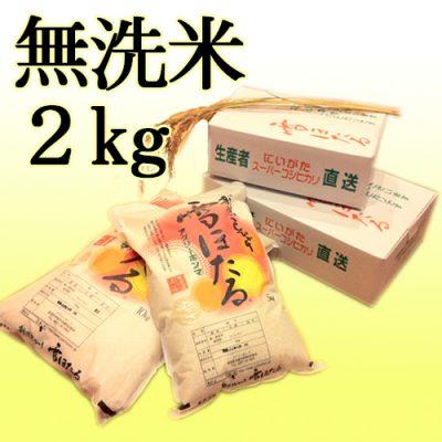 新潟産コシヒカリ 雪ほたる(特別栽培米)無洗米2kg