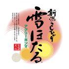 30年度米 新潟産コシヒカリ 雪ほたる(特別栽培米)