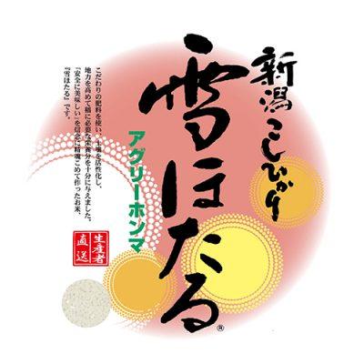 29年度米 新潟産コシヒカリ 雪ほたる(特別栽培米)