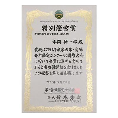 令和元年度米 新潟産新之助(特別栽培米)