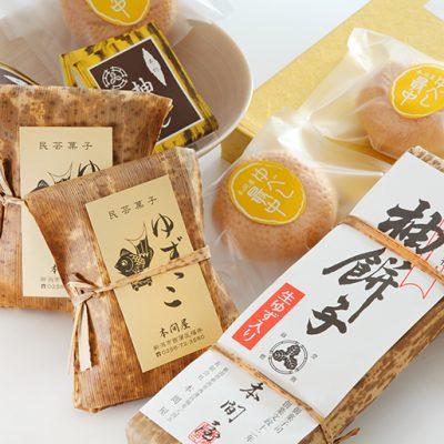 越後柚餅子(ゆべし)