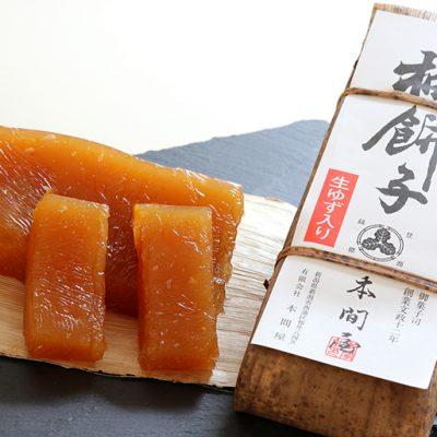蒸し柚餅子