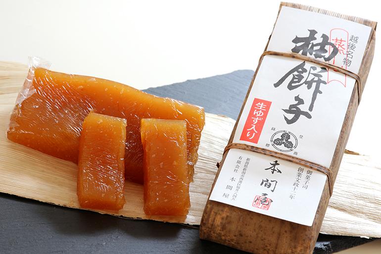 1.蒸し柚餅子