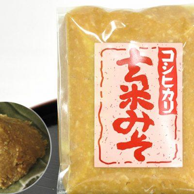 コシヒカリ玄米みそ