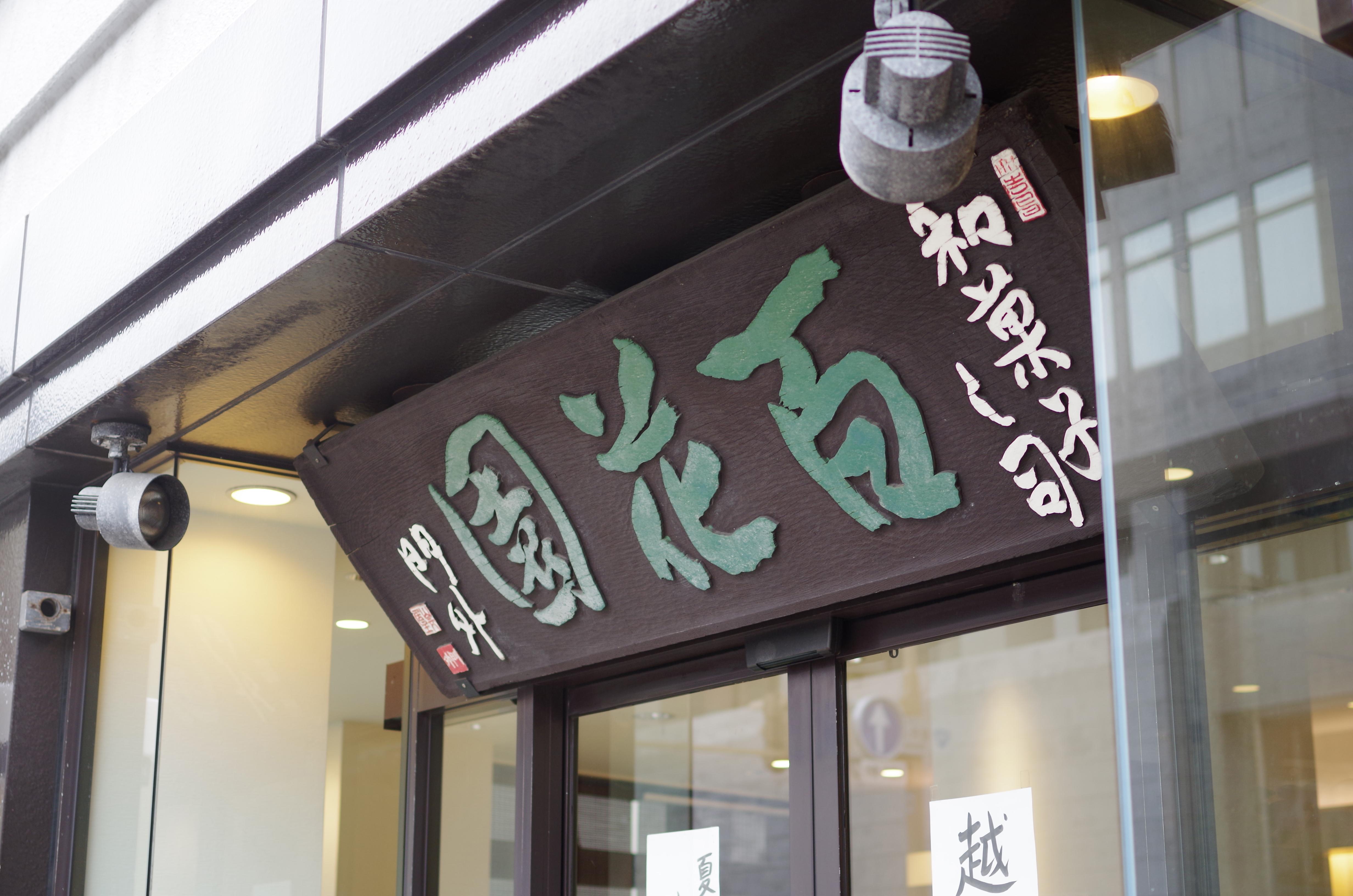 100年を超え、4代にも渡る老舗和菓子店