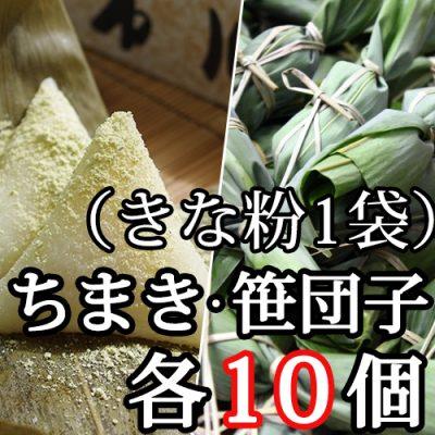 ちまき10個+笹団子10個セット