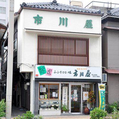 老舗餅菓子店「市川屋」