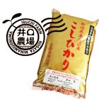 29年度米 南魚沼産 コシヒカリ(特別栽培米)
